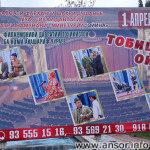 1-ый Апрель выступают шуты в  г. Душанбе