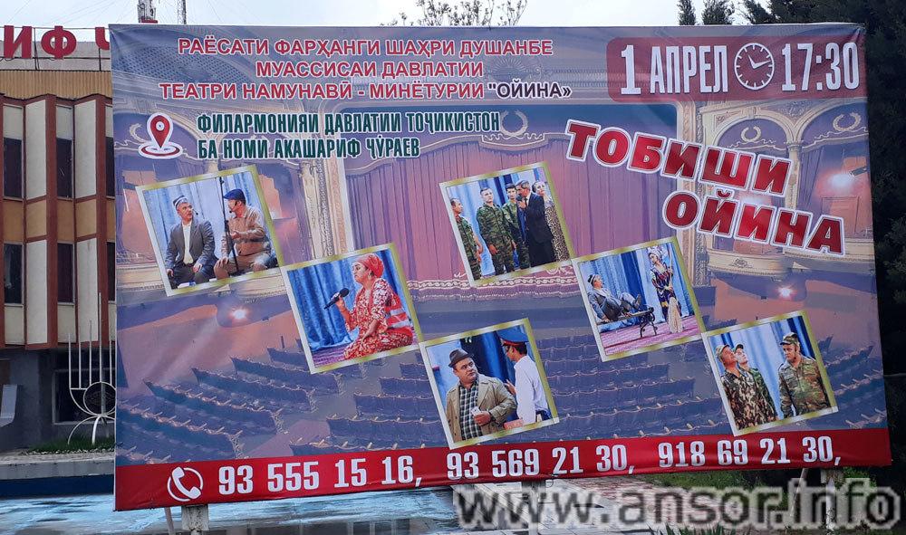 Куда поехать на первый апрел 2020 году в Душанбе -Таджикистан?