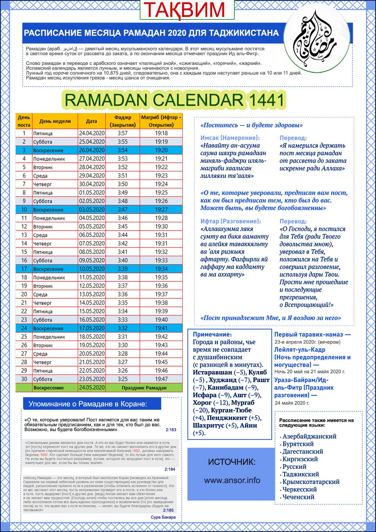 Рамадан Таджикистан Расписание, Календарь 2020