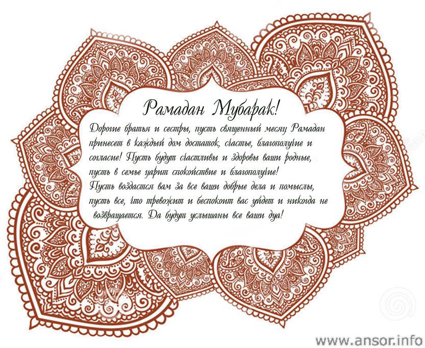 ramadan-muborak-2