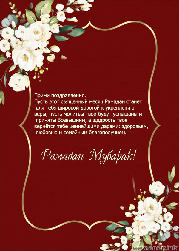 ramadan-muborak-4