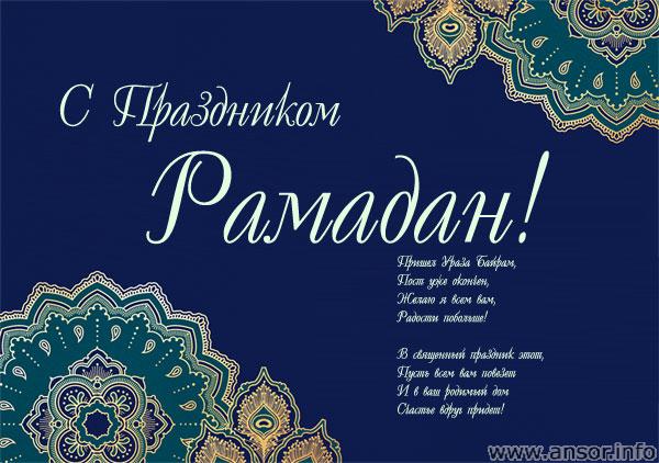 ramadan-muborak-5