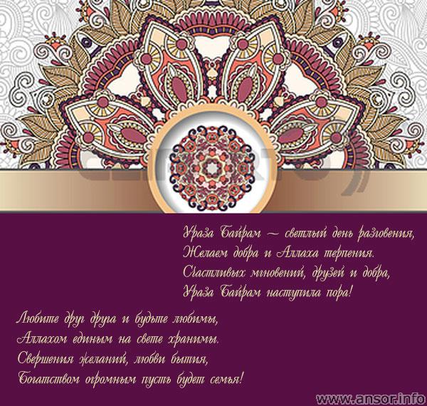 ramadan-muborak-7