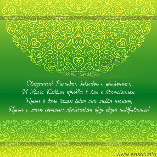 ramadan-muborak-9