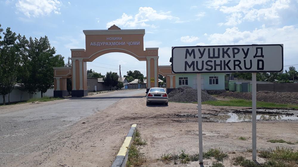 Главные ворота района А. Джоми