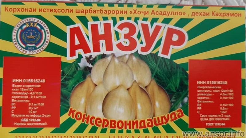 Лук анзур Таджикистан пиёзи анзур