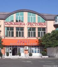 Ресторан арбат Душанбе