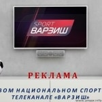 Рекламный отдел (служба) ГУ ТВ «ВАРЗИШ»