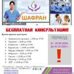 Бесплатная медконсультация в Душанбе до 3-го октября