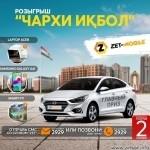 Розыгрыш Автомобиля от Zet Mobile Таджикистан
