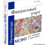 Курс Финансовый учет для жителей Таджикистана