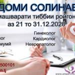 Машваратҳои ройгони тиббӣ дар Душанбе то 30.12.2020с.