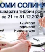 mashvarat-31-12-2020