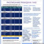 Рамадан Таджикистан Расписание, Календарь 2021