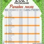Расписание Рамадан в Москве (Календарь уразы 2021 г)
