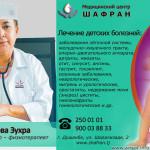 Лучший педиатр в Душанбе — Таджикистане