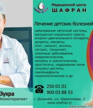 педиатр детский врач в Душанбе