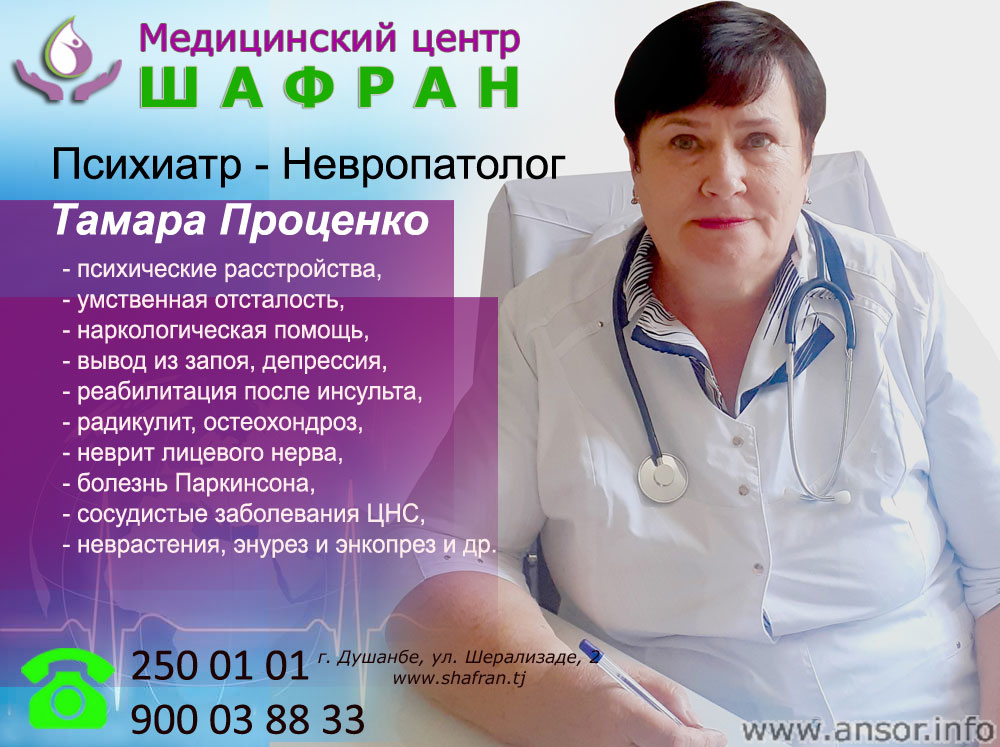 Психиатр- Невропатолог Тамара Проценко