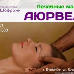 Лечебный аюрведический массаж в Душанбе