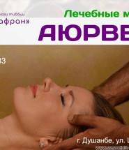 индийский массаж в Душанбе